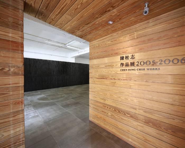 就在藝術空間【陳松志作品展 2005~2006】