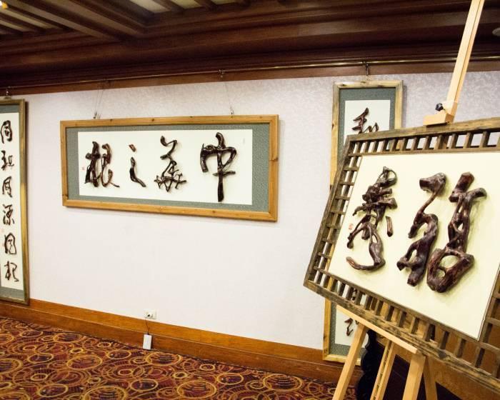 根石家藝術中心:【自然的奇蹟】楊玉冰根書藝術臺灣展
