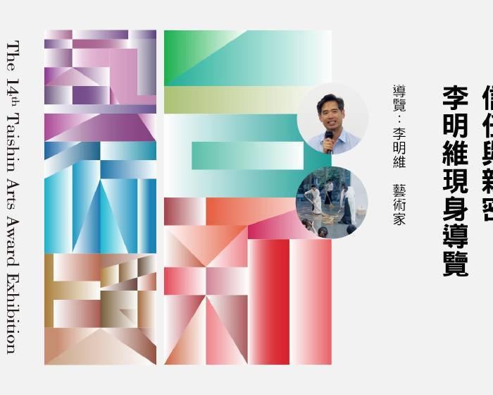台新藝術獎大展:【藝術家面對面】信任與親密:李明維現身導覽 講座精選