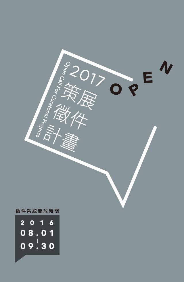 2017策展徵件計畫