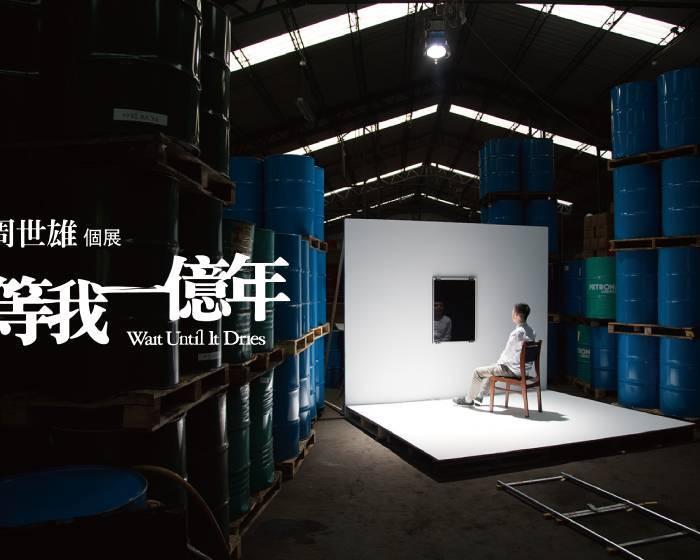 臺北市立美術館【等我一億年】周世雄個展