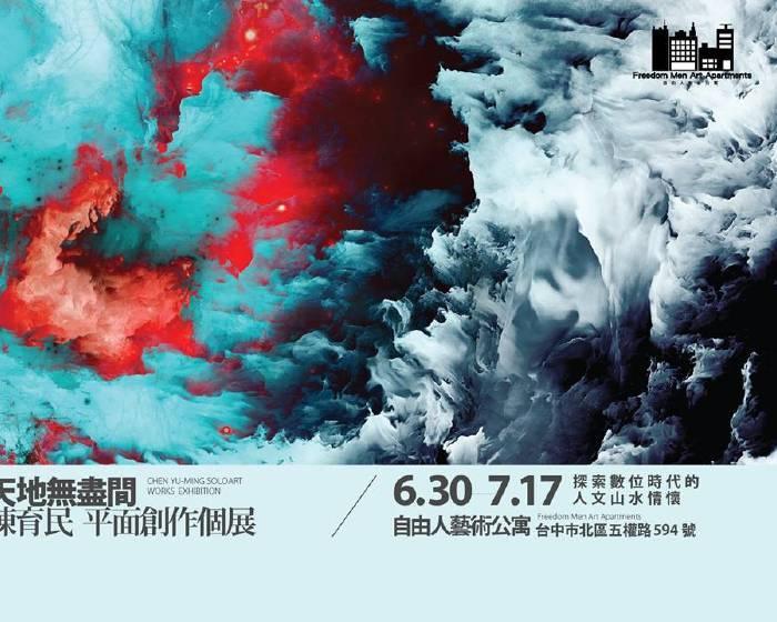 自由人藝術公寓【天地無盡間】陳育民平面創作個展