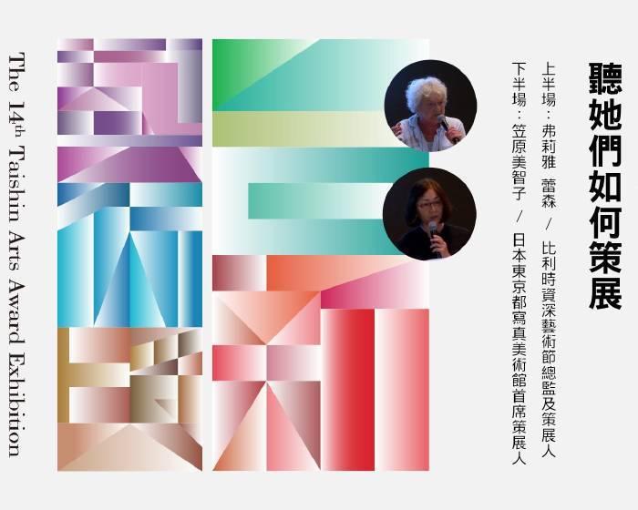 台新藝術獎大展:【國際決審會客室】聽她們如何策展
