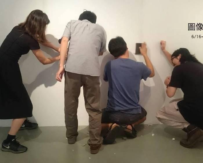 水谷藝術【硬要展】圖像與機制2.0
