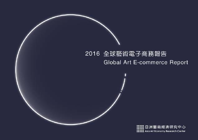 2016 全球藝術電商報告