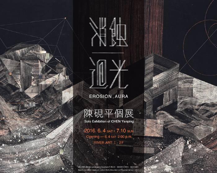大河美術 River Art:【消蝕.迴光】陳硯平個展