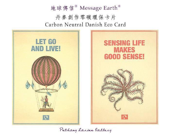 Pethany Larsen 藝廊【熱烈延期!丹麥零碳環保卡片創作展】透過紙品傳遞永續再生的訊息
