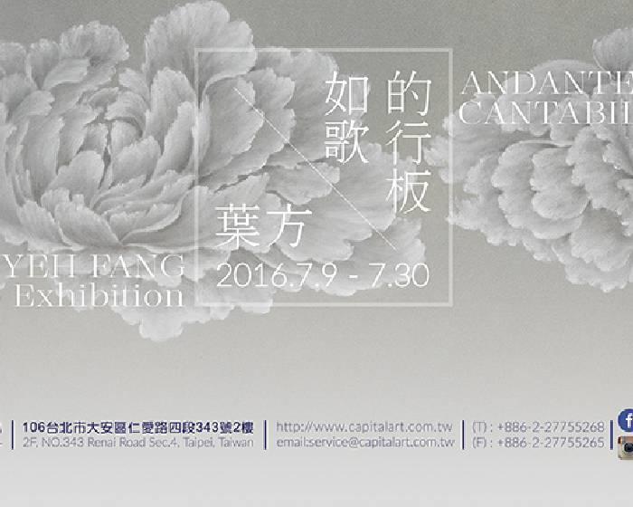 首都藝術中心【如歌的行板 | 葉 方 個展】開幕茶會 2016.7.9(六) PM3:00