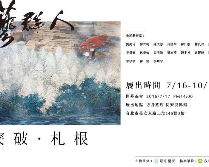 可京藝術【突破.扎根.藝群人】舞墨藝術家等十七位聯合展