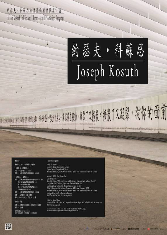 【約瑟夫‧科蘇思公共藝術教育推廣計畫】機場捷運A1臺北車站公共藝術專題講座