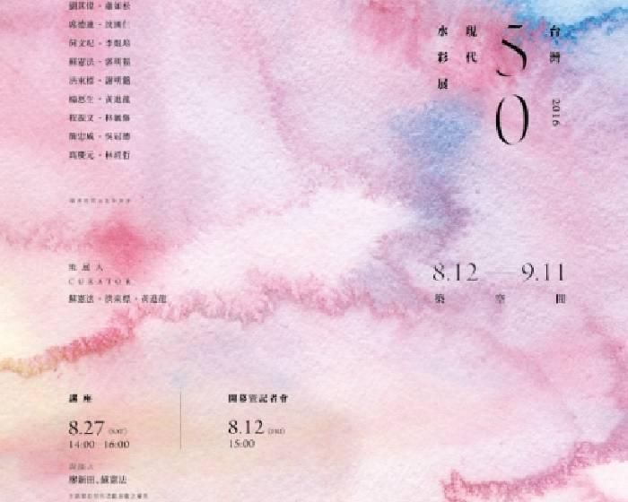 築空間【流轉】台灣50現代水彩展