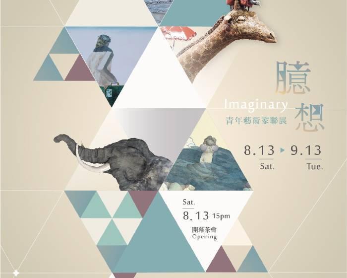現代畫廊【臆想】青年藝術家聯展