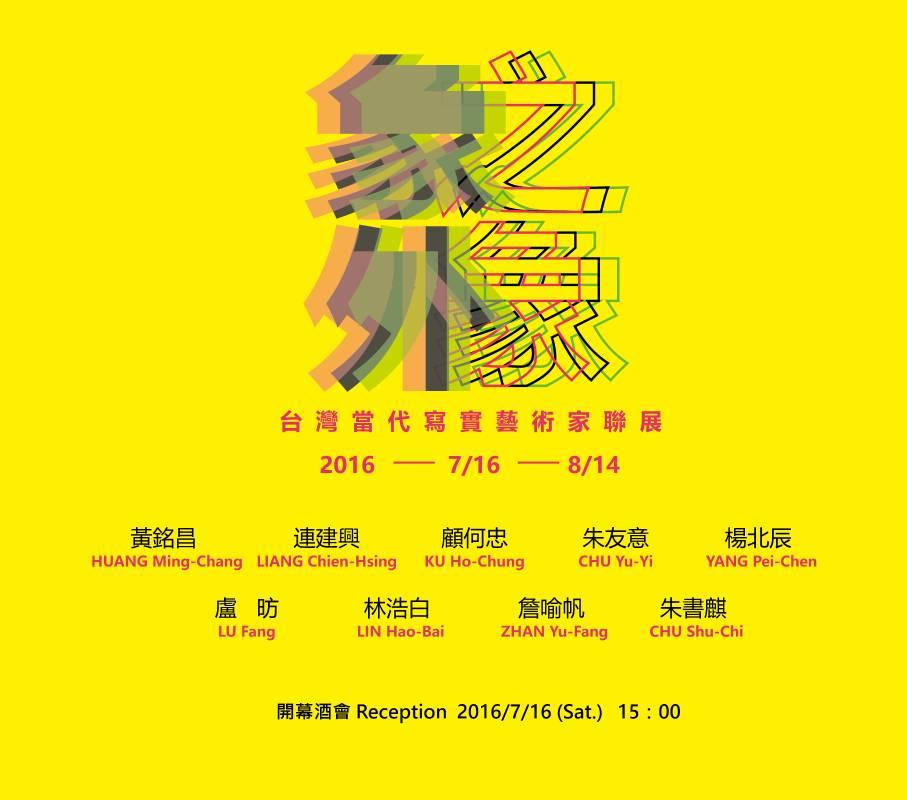 《象外之象》台灣當代寫實藝術家聯展