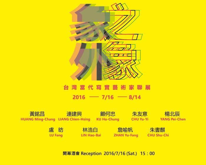 青雲畫廊【象外之象】台灣當代寫實藝術家聯展