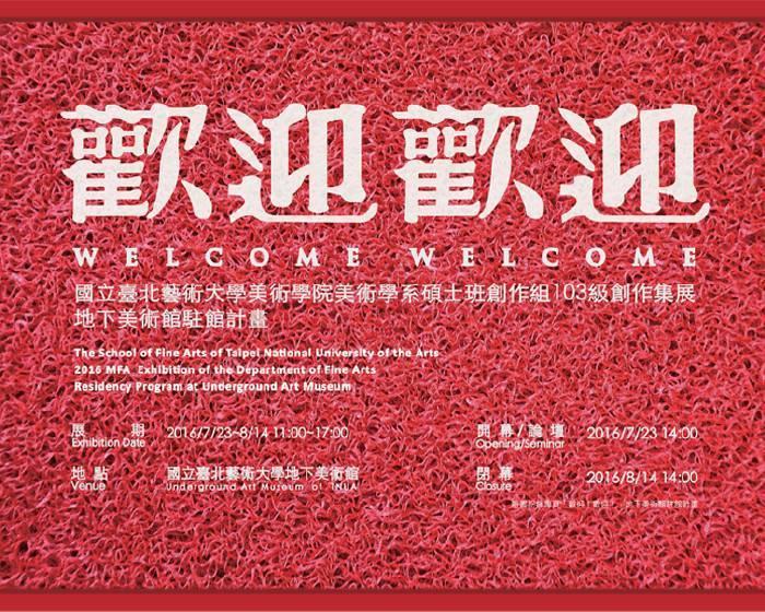 國立臺北藝術大學【歡迎!歡迎!】美術學系碩士班創作組103級集合創作展