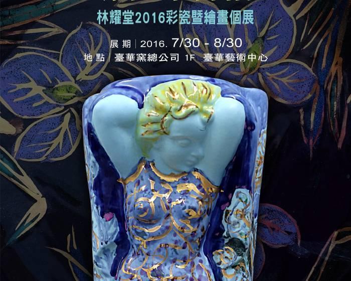 臺華藝術中心【明珠‧本來面目】林耀堂2016彩瓷暨繪畫個展