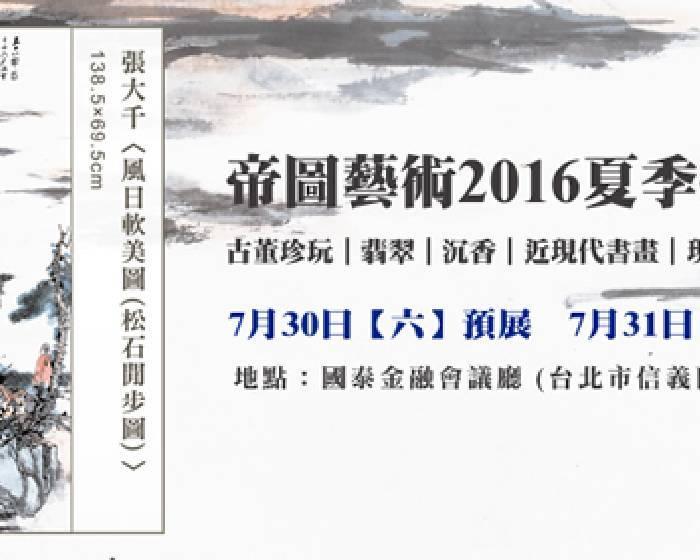 【帝圖藝術2016夏季拍賣會】7/31國泰金融會議廳登場