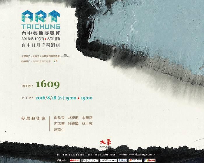 大象藝術空間館【台中藝術博覽會】ART TAICHUNG