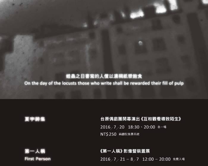 Woolloomooloo Xhibit【慢速奔馳】夏宇詩集 第一人稱影像展暨裝置作品