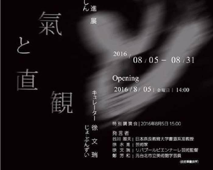 文化部【氣と直観】徐永進 東京展