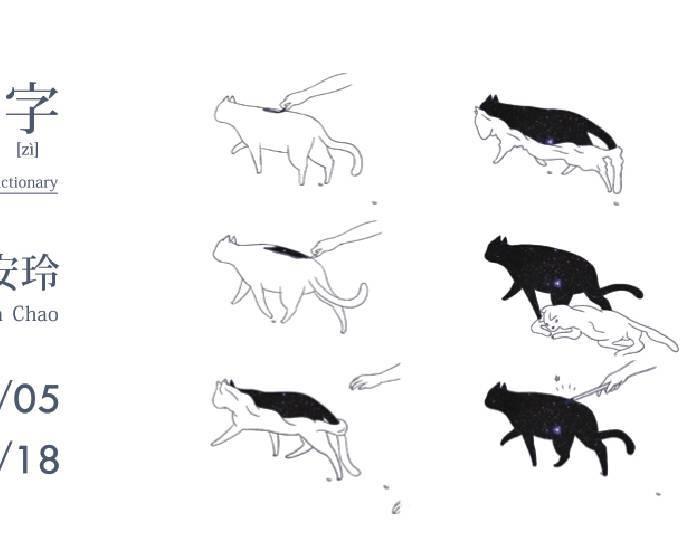 8又二分之一【說圖解字】動態插畫展