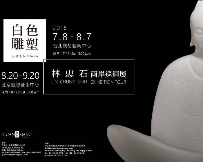 觀想藝術【白色雕塑—林忠石兩岸巡迴展】
