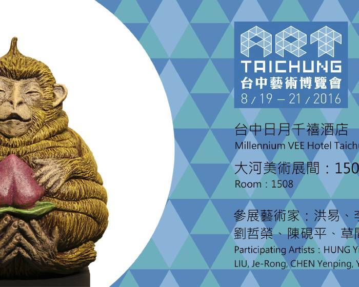 大河美術 River Art【ART TAICHUNG 2016 台中藝術博覽會】