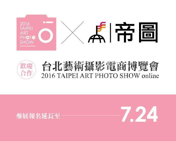 華山1914【2016台北藝術攝影博覽會】