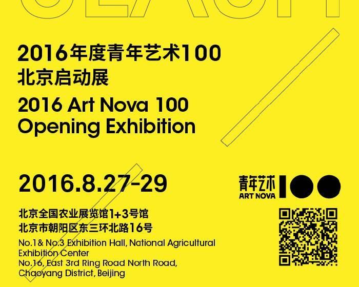 青年藝術100【2016年 青年藝術100 北京啟動展】