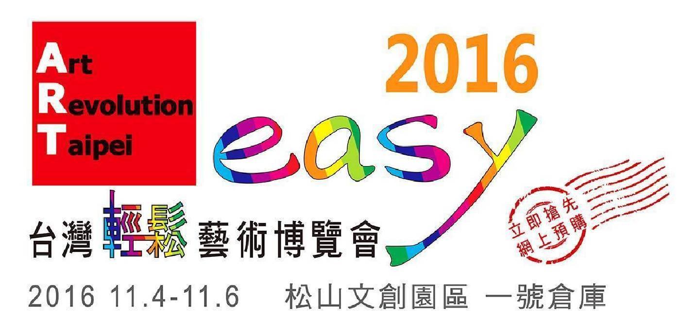 「ART easy 2016 台灣輕鬆藝術博覽會」即日起線上預展及預購同步開跑。