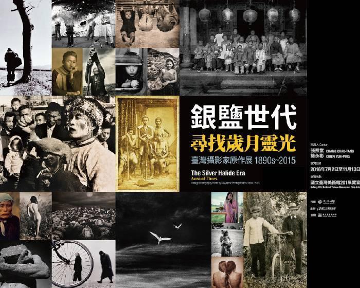 國立台灣美術館【銀鹽世代】尋找歲月靈光 臺灣攝影家原作展1890s~2015