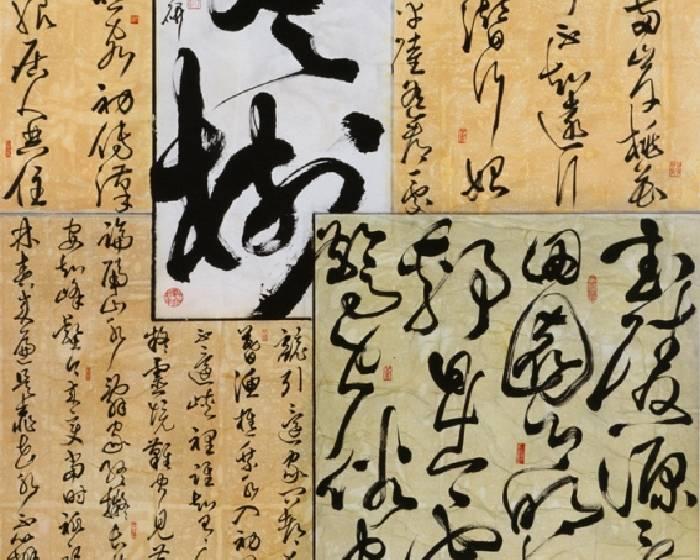 台南文化中心【意象之旅—書與畫的對話】王惠汶書法創作展