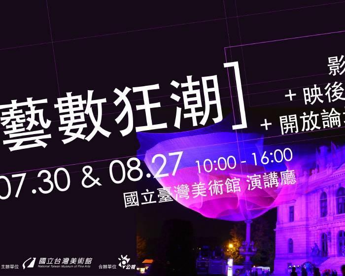 國立台灣美術館【藝數狂潮】映後論壇
