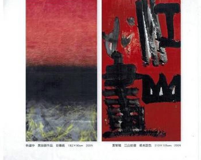 名冠藝術館【激盪的對話】李建中 黃智陽 當代水墨雙個展