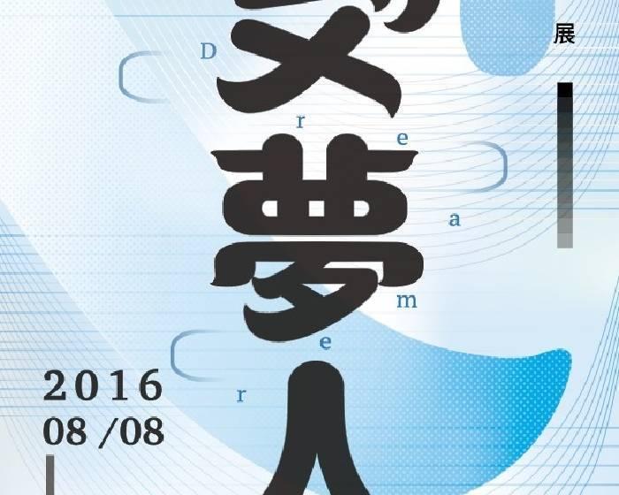 王道銀行教育基金會會【ㄊㄨˊ夢人】創作聯展】