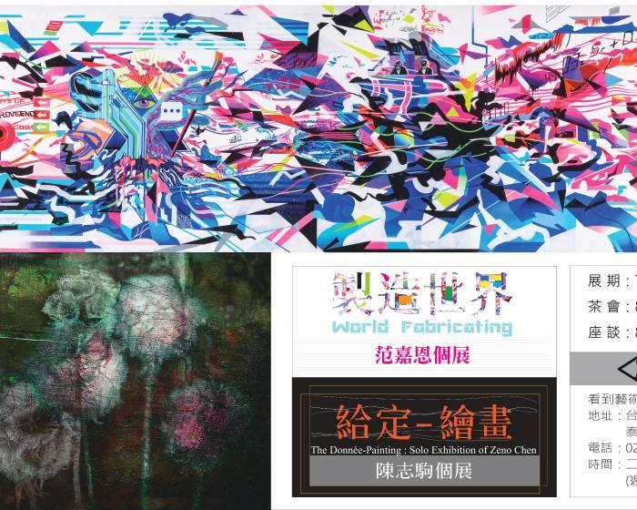 看到藝術【陳志駒、范嘉恩雙個展關於】影像/繪畫課題