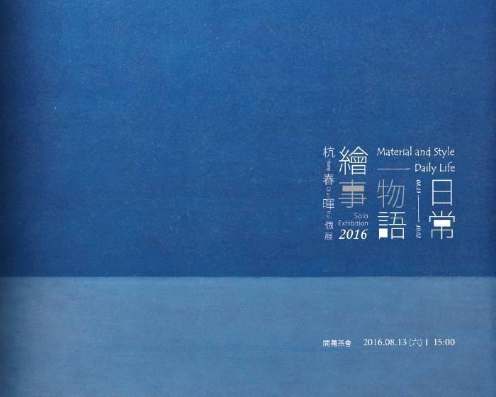 大象藝術空間館:【繪事物語-日常】杭春暉個展