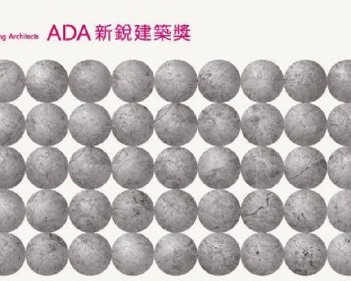 台北市建築世代會【2016 ADA新銳建築獎】