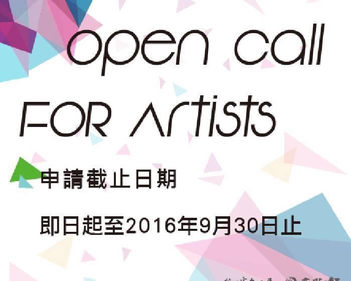 【Open Call For Artist 新樂園首次公開徵件 歡迎投件申請】
