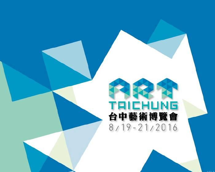 華瀛藝術中心【2016台中藝術博覽會 Room : 1605】