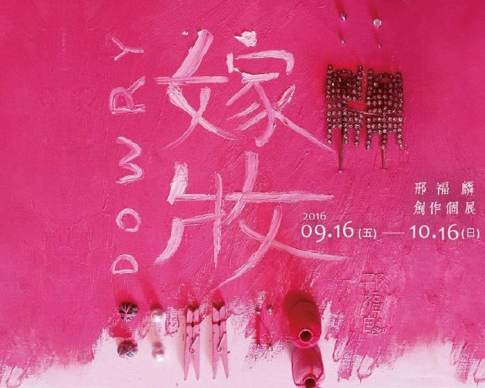 符錄設計顧問有限公司【嫁妝】邢福麟創作個展