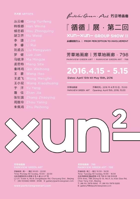 循循展2 Xun-Xun Group Show II