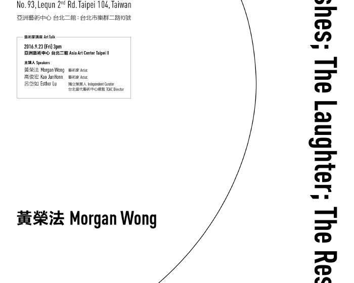 亞洲藝術中心【短劃;喧笑;水塘】黃榮法個展