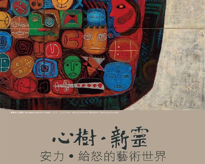 高雄市立美術館【心樹・新靈】安力・給怒的藝術世界