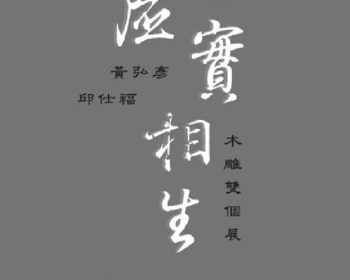 聚雲博物館旗艦館【《虛實相生》黃弘彥.邱仕福木雕雙個展】