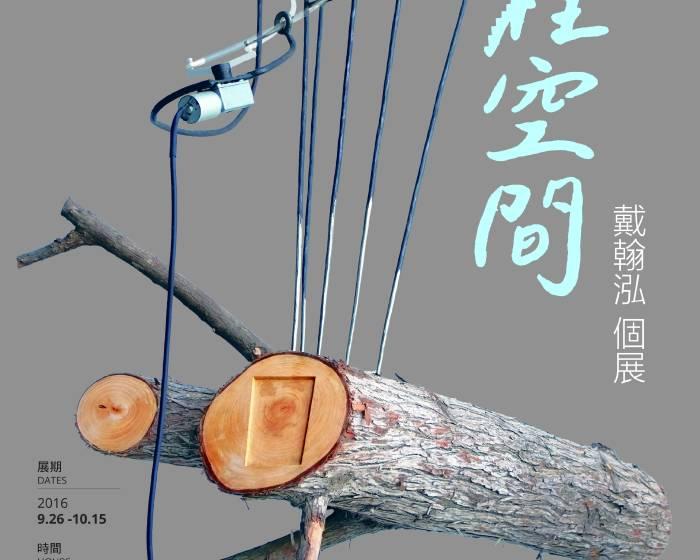 國立中央大學藝文中心【物裡空間—戴翰泓個展】Behind the ObjectsTAI Han