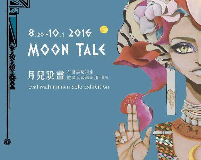 TICA 台北原住民當代藝術中心【月兒說畫 Moon Tale】布農族藝術家依法兒瑪琳奇那個展