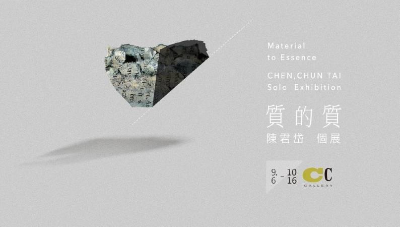 質的質 | 陳君岱個展 2016. 9/6 - 10/16