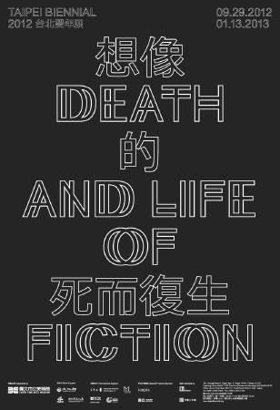 2012年台北雙年展海報。圖/取自taipeibiennial。