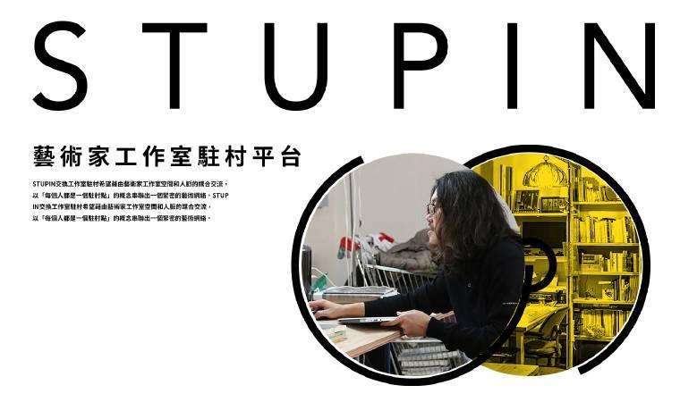 STUPIN藝術駐村平台。圖/郭奕臣提供。
